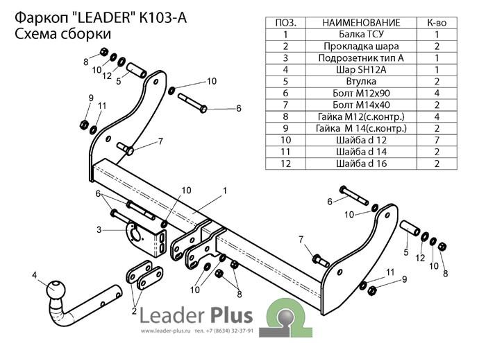 Лидер Плюс K103-A
