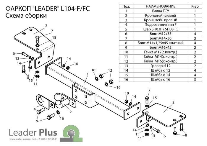 Лидер Плюс L104-F(N)