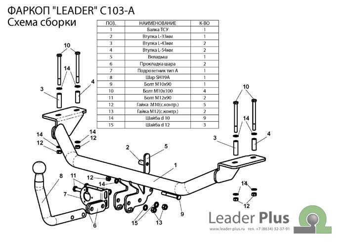 Лидер Плюс C103-A