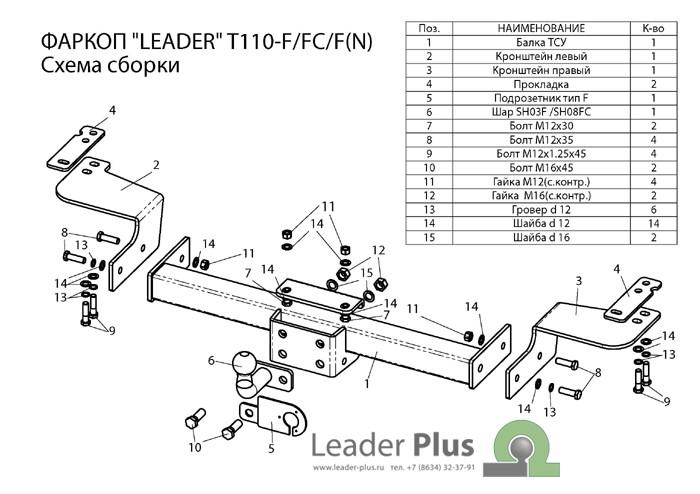 Лидер Плюс T110-F