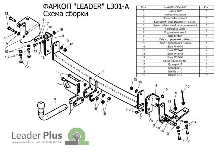 Лидер Плюс L301-A