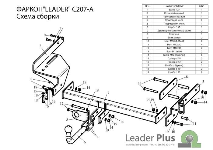 Лидер Плюс C207-A