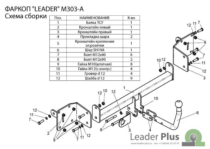 Лидер Плюс M303-A