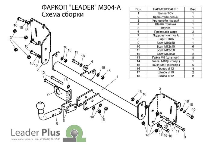 Лидер Плюс M304-A