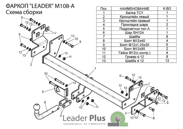 Лидер Плюс M108-A