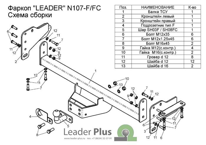 Лидер Плюс N107-FC
