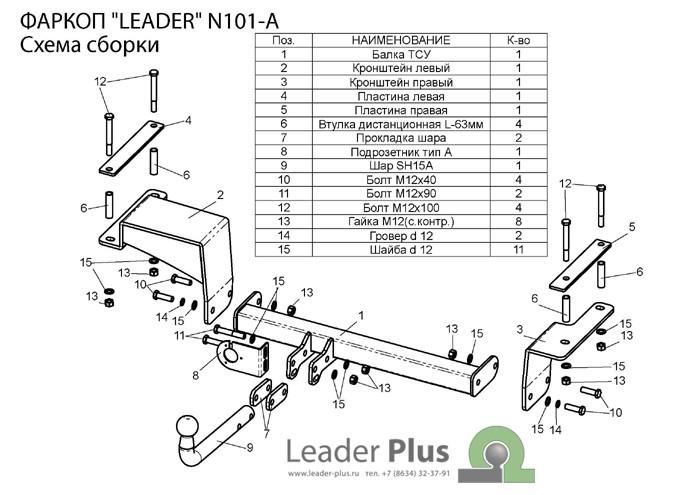 Лидер Плюс N101-A