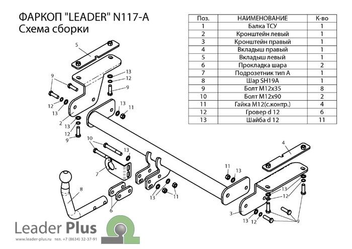 Лидер Плюс N117-A