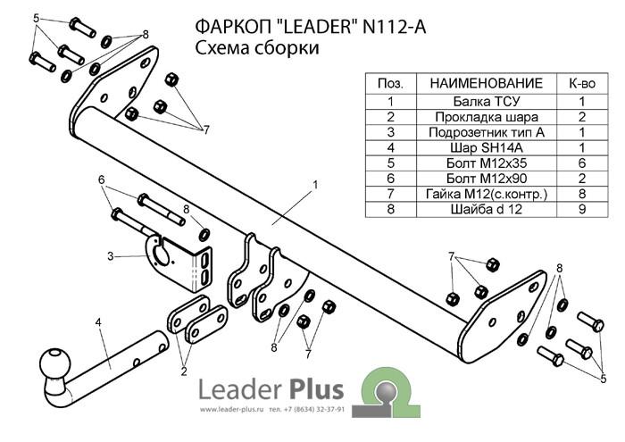 Лидер Плюс N112-A