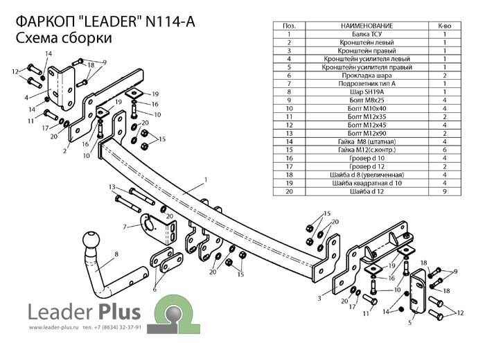 Лидер Плюс N114-A