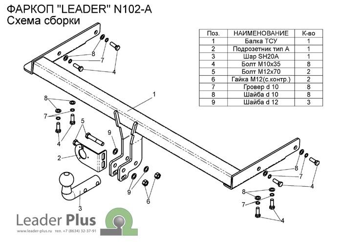 Лидер Плюс N102-A