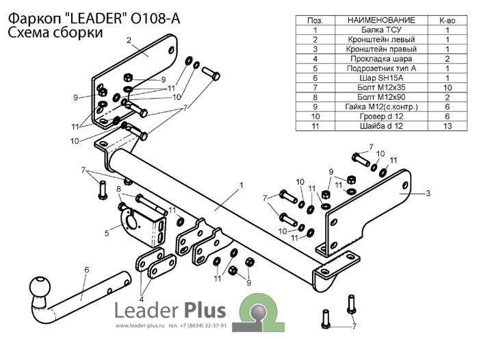 Лидер Плюс O108-A