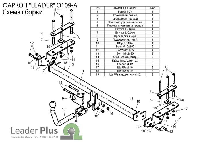 Лидер Плюс O109-A