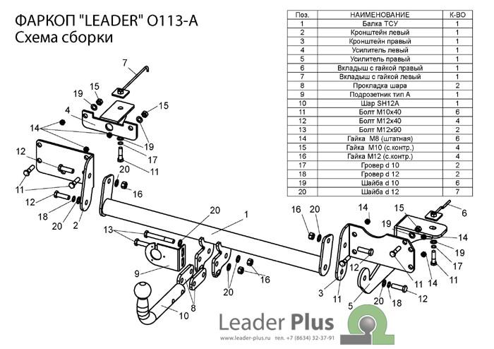 Лидер Плюс O113-A