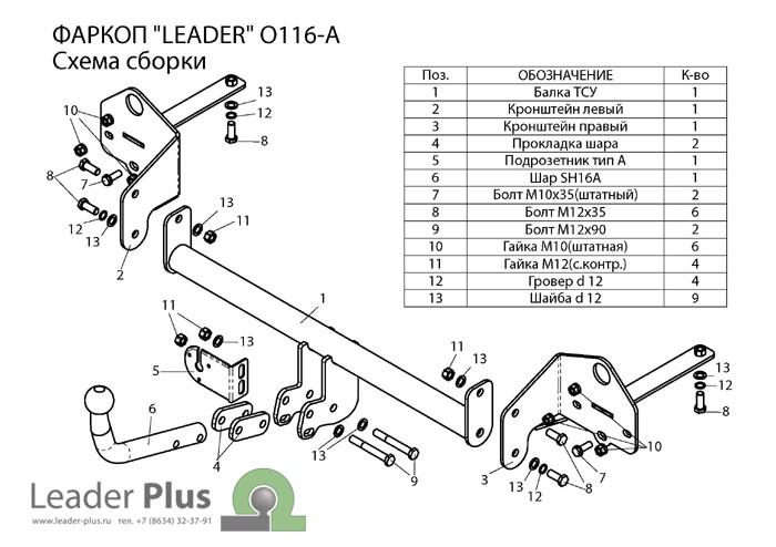 Лидер Плюс O116-A
