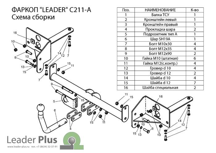 Лидер Плюс C211-A
