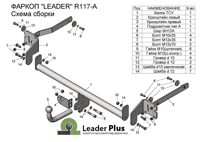 Лидер Плюс R117-A