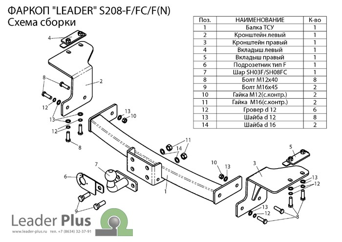 Лидер Плюс S208-FC