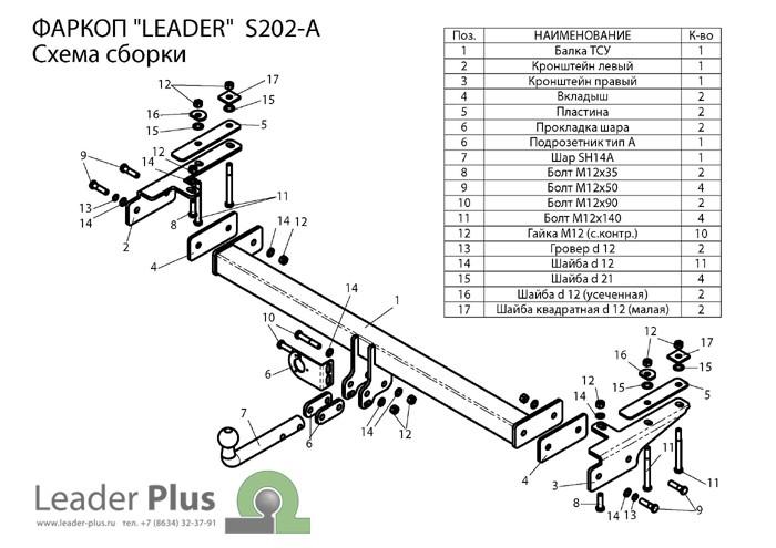 Лидер Плюс S202-A