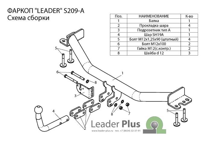 Лидер Плюс S209-A