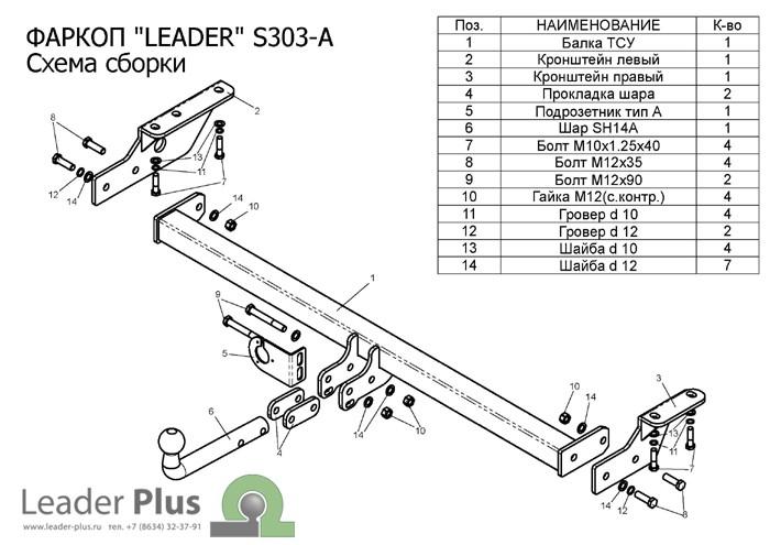Лидер Плюс S303-A