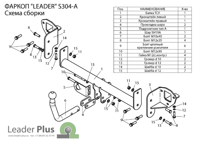 Лидер Плюс S304-A