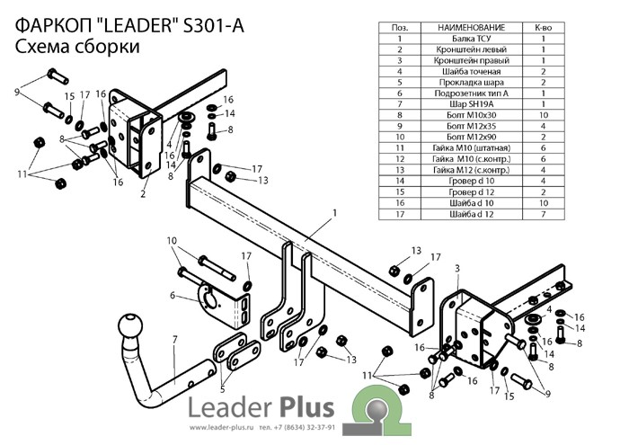 Лидер Плюс S301-A