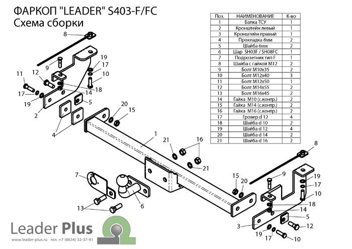 Лидер Плюс S403-FC