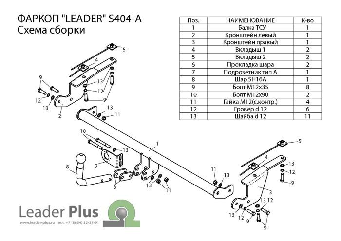 Лидер Плюс S404-A