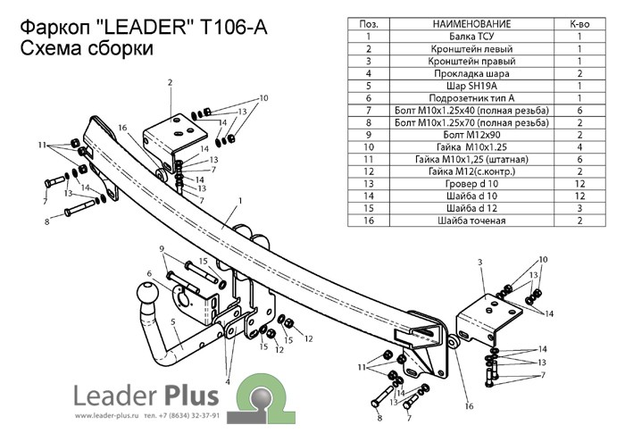 Лидер Плюс T106-A