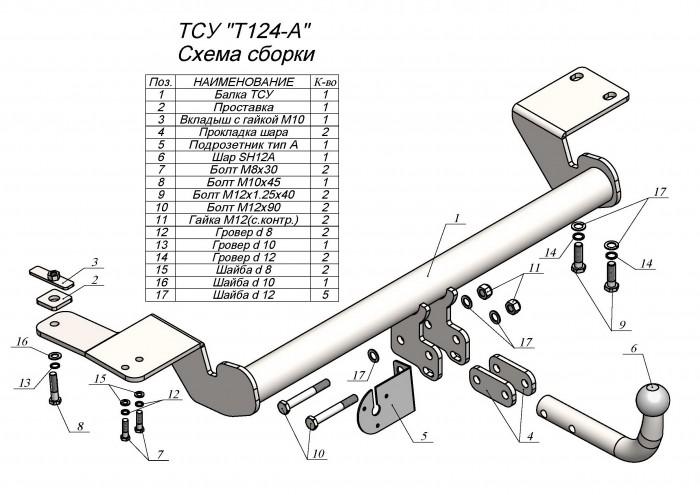 Лидер Плюс T124-A