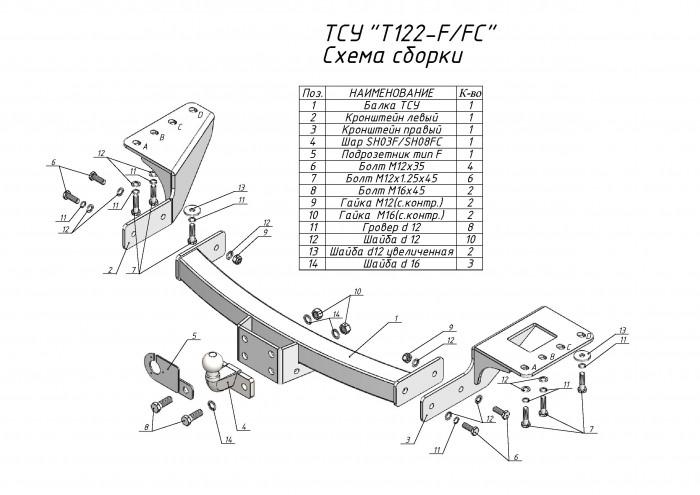 Лидер Плюс T122-F