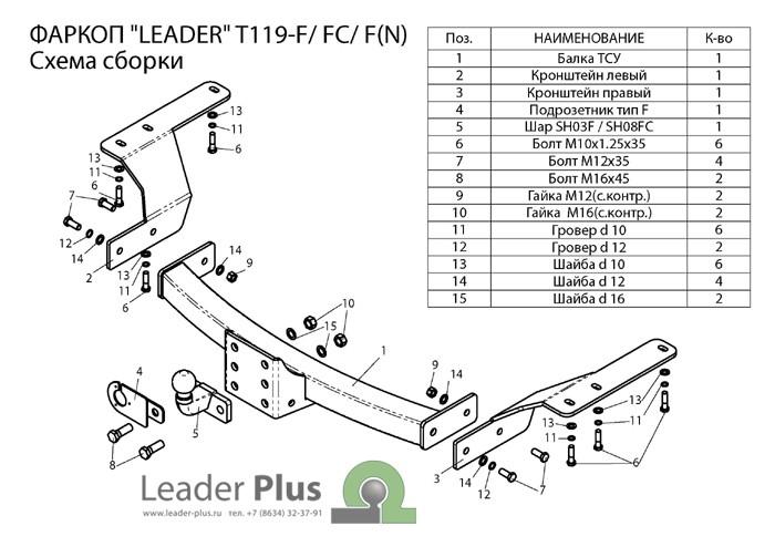 Лидер Плюс T119-F