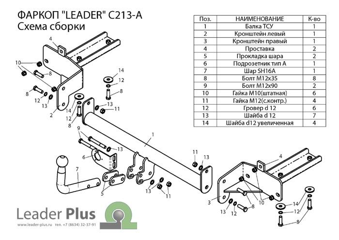 Лидер Плюс C213-A