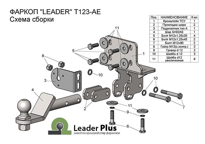 Лидер Плюс T123-AE