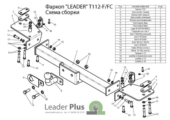 Лидер Плюс T112-F