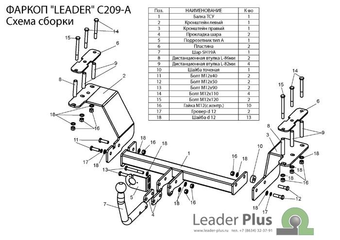 Лидер Плюс C209-A