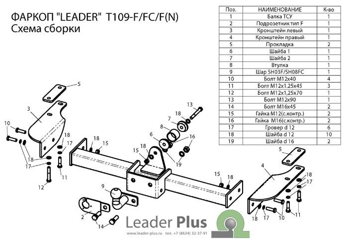 Лидер Плюс T109-F