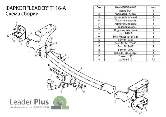 Лидер Плюс T116-A