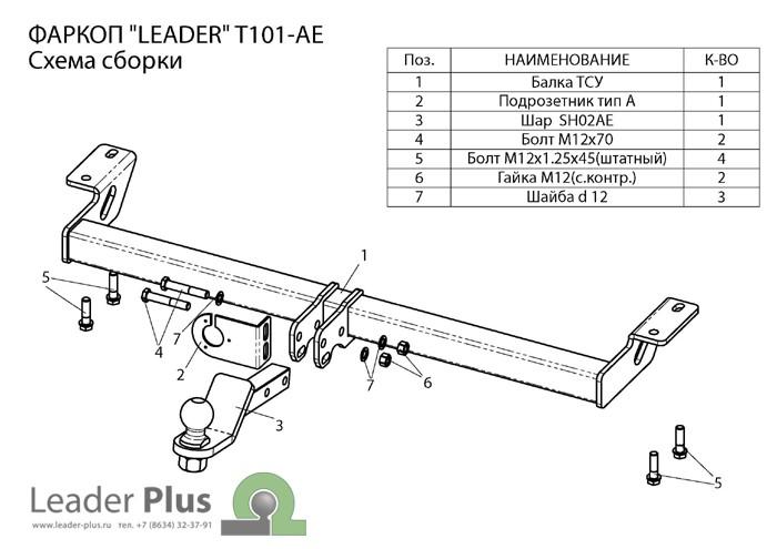 Лидер Плюс T101-AE