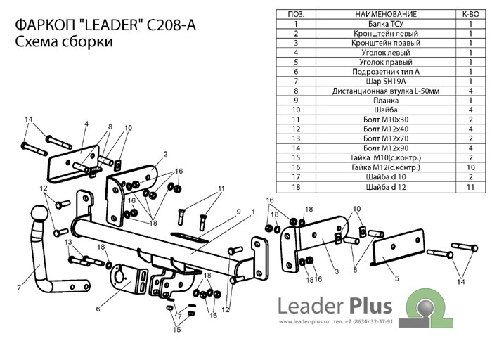 Лидер Плюс C208-A