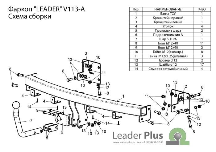Лидер Плюс V113-A