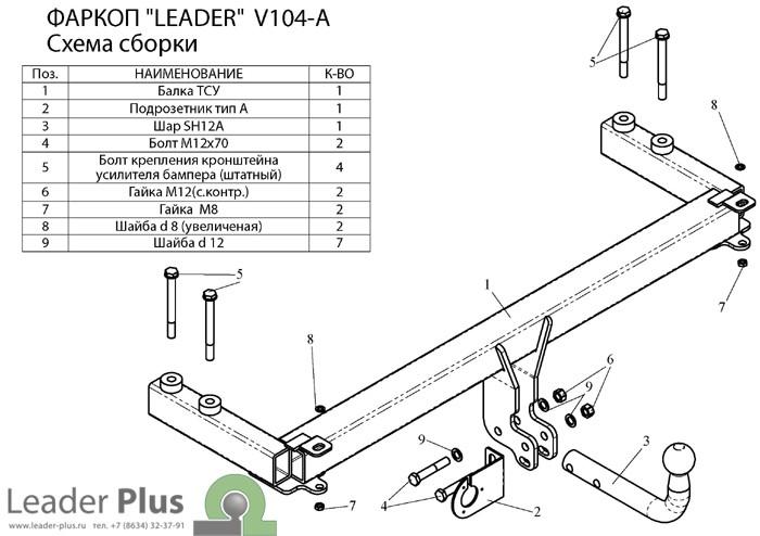 Лидер Плюс V104-A