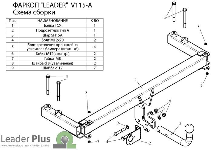 Лидер Плюс V115-A