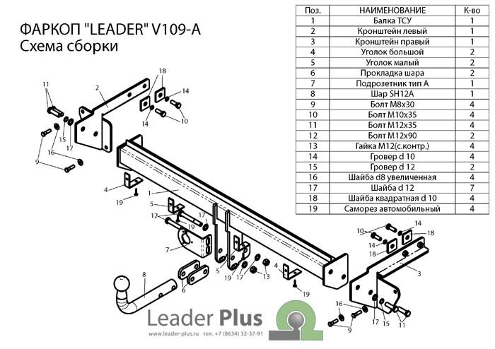 Лидер Плюс V109-A