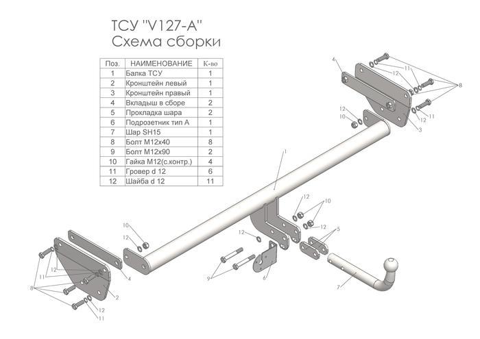 Лидер Плюс V127-A