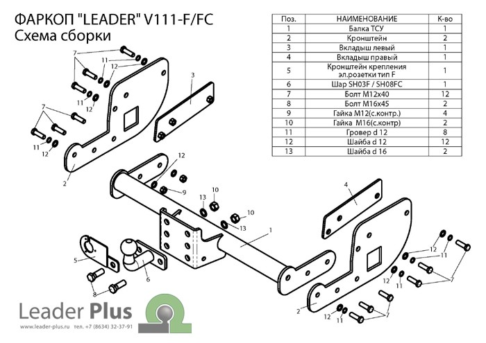 Лидер Плюс V111-FC
