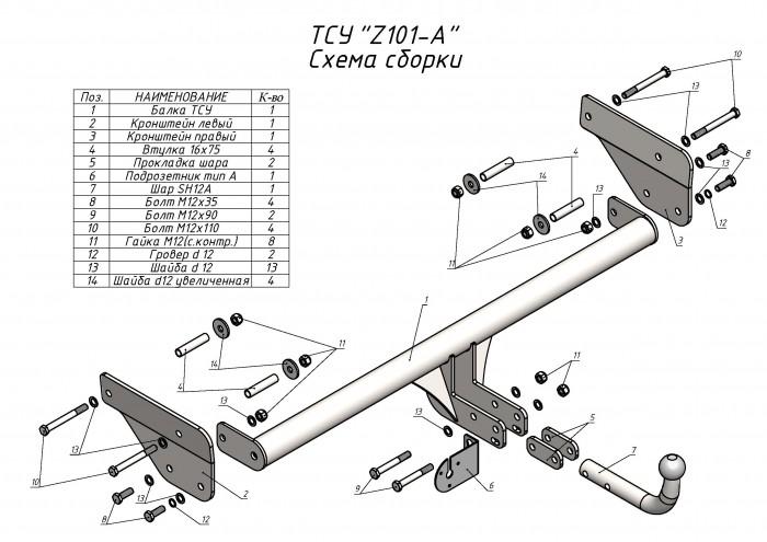 Лидер Плюс Z101-A