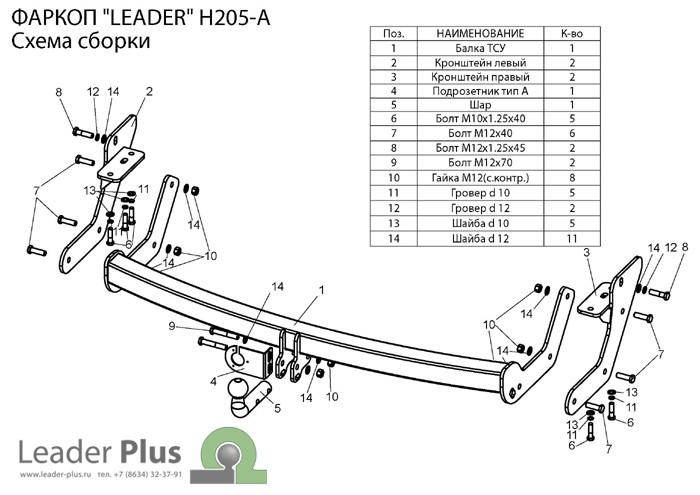 Лидер Плюс H205-A(N)