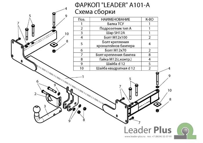Лидер Плюс A101-A
